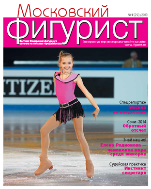 Figurist_1_2013_Страница_01.png